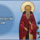 Преподобный Иннокентий Комельский