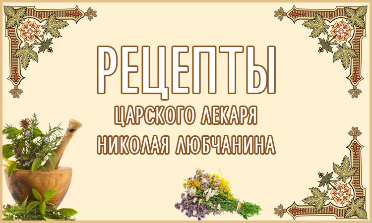 Рецепты царского лекаря Николая Любчанина
