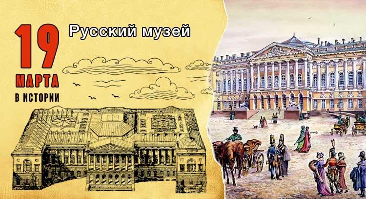 19 марта. Русский музей