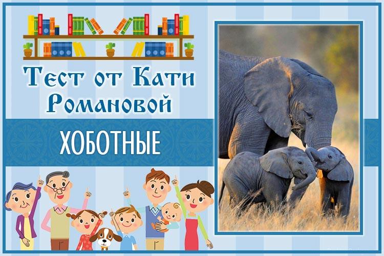 Тест от Кати Романовой_Хоботные