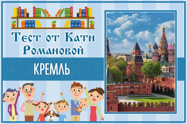 Тест от Кати Романовой_Кремль