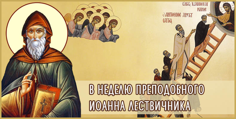 В неделю преподобного Иоанна Лесвичника