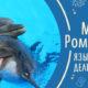 Язык дельфинов | Рассказ Миши Р.