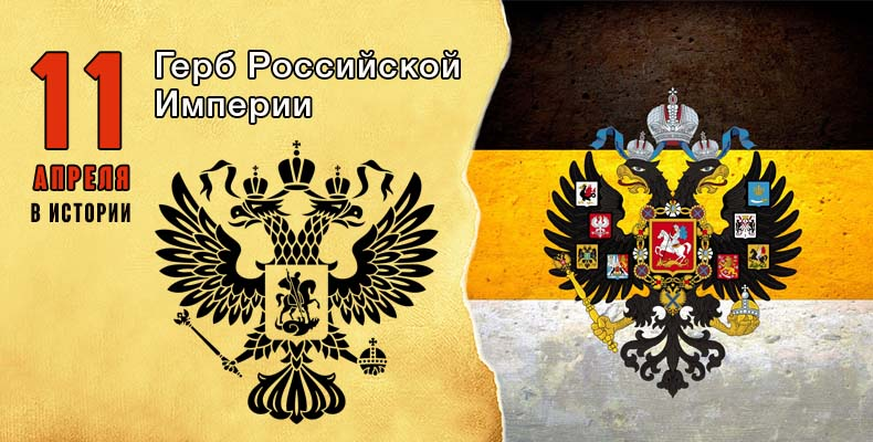 11 апреля. Герб Российской Империи