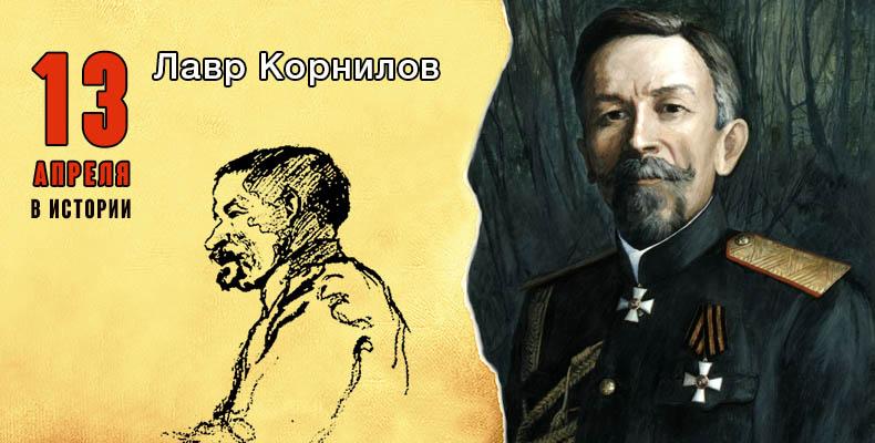 13 апреля. Лавр Корнилов