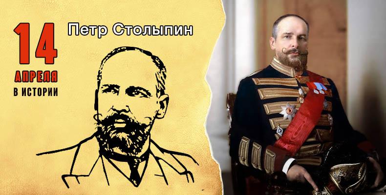 14 апреля. Петр Столыпин