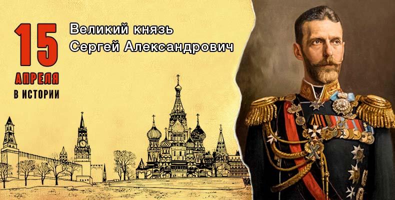 15 апреля. Великий князь Сергей Александрович