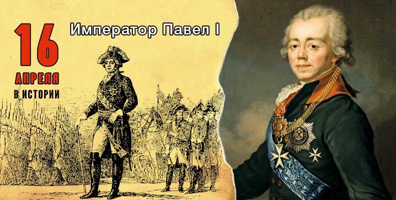16 апреля. Император Павел I