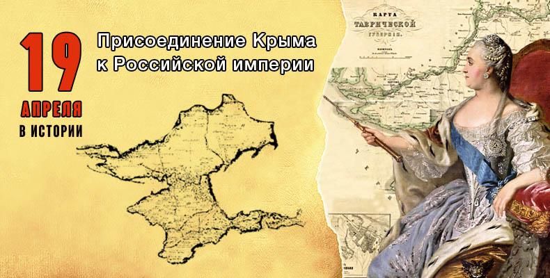 19 апреля. Присоединение Крыма к Российской империи