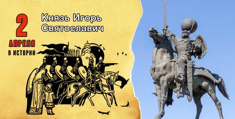 2 апреля. Князь Игорь Святославич