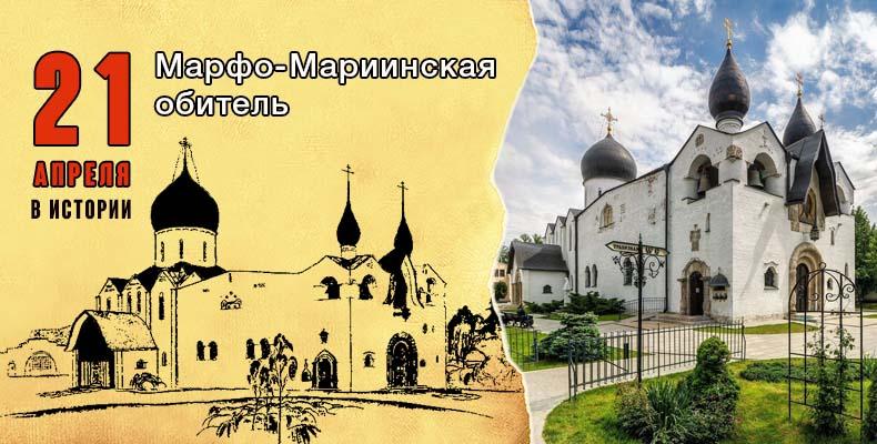 21 апреля. Марфо-Мариинская обитель