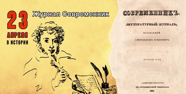 23 апреля. Журнал Современник