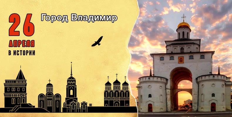 26 апреля. Город Владимир