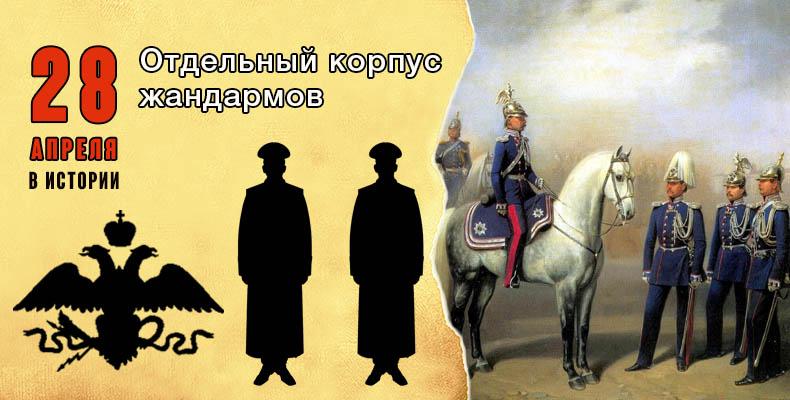 28 апреля. Отдельный корпус жандармов