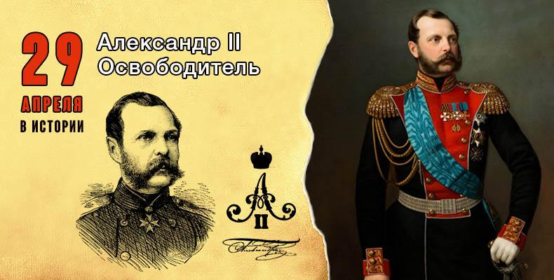29 апреля. Александр II Освободитель