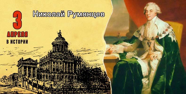 3 апреля. Николай Румянцев