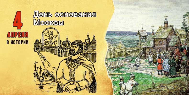 4 апреля. День основания Москвы