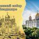8 апреля в истории. Успенский собор во Владимире