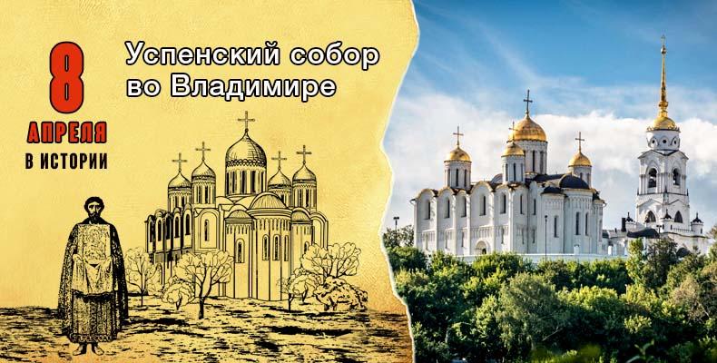 8 апреля. Успенский собор во Владимире