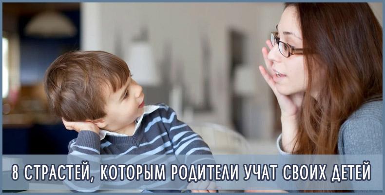 8 страстей, которым родители учат своих детей