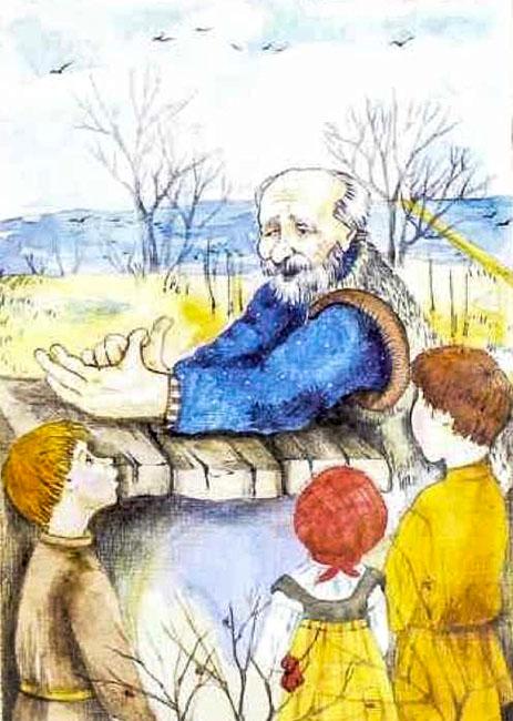 Дедушка и дети