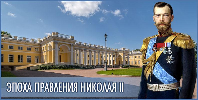 Эпоха правления Николая II