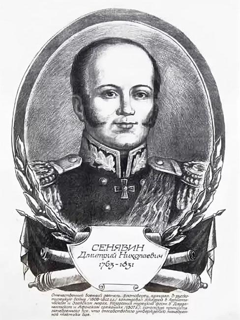 Флотоводец Дмитрий Николаевич Сенявин