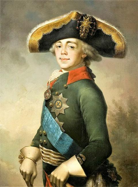 Государь Павел Петрович