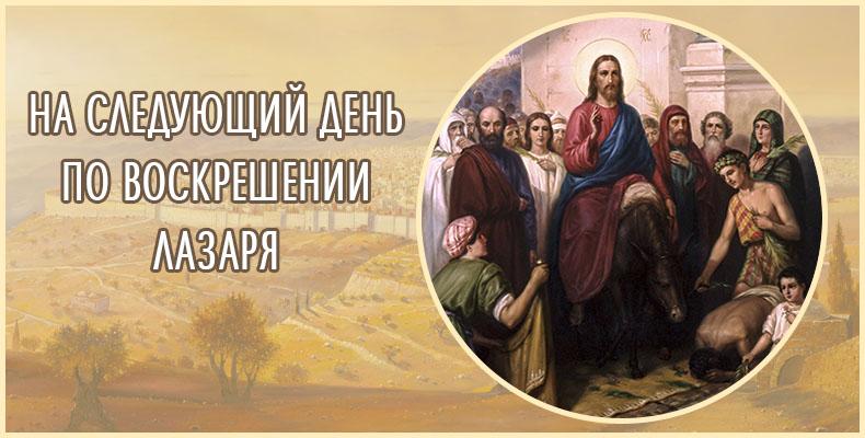 На следующий день по воскрешении Лазаря
