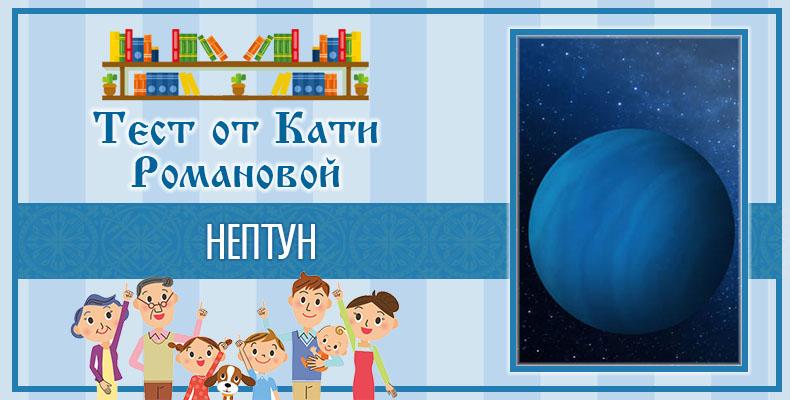 Нептун_Тест Кати.Р