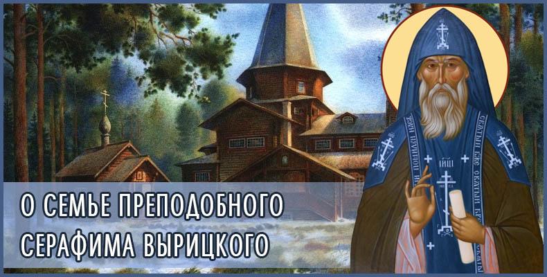 О семье преподобного Серафима Вырицкого