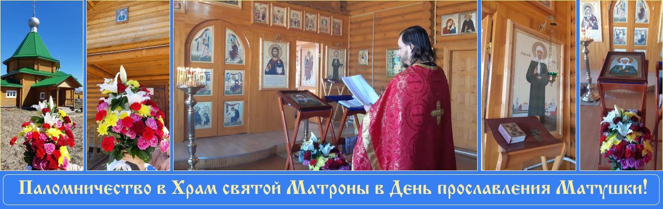 Паломничество к святой Матроне в День Прославления Матушки