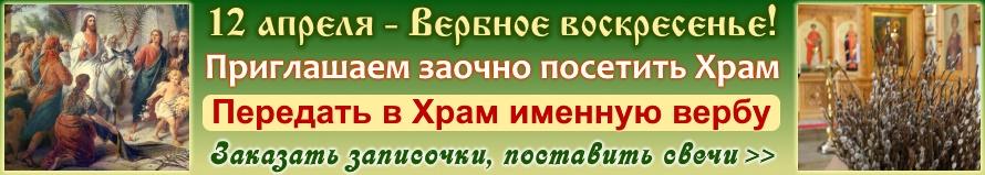 Передать вербу и записки в Храм на Вербное воскресенье >