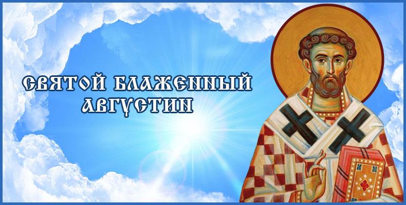 Святой блаженный Августин