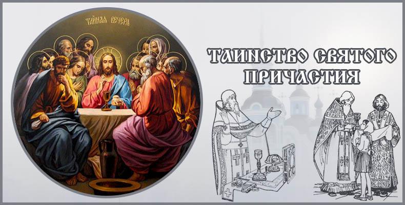 Таинство Святого Причастия