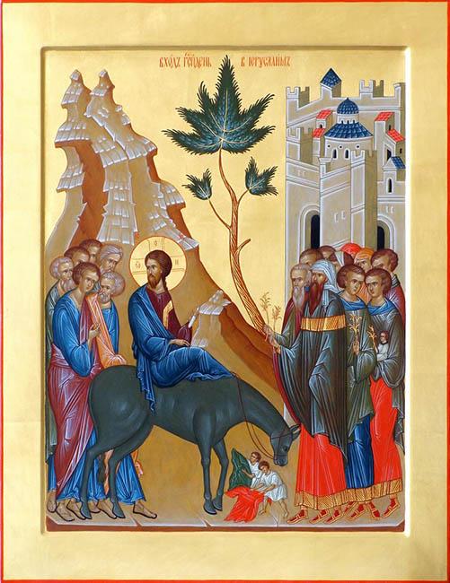 Торжественный вход Господа в Иерусалим