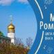 Цвета российского флага | Рассказ Миши Р.