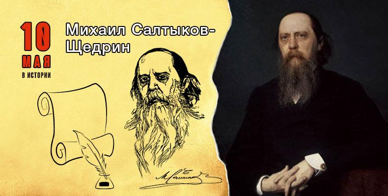 10 мая. Михаил Салтыков-Щедрин