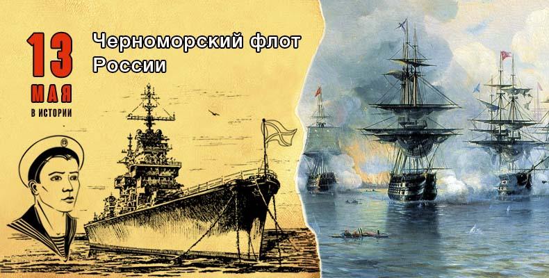 13 мая. Черноморский флот России