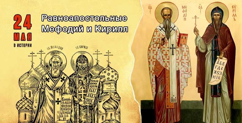 24 мая. Равноапостольные Мефодий и Кирилл