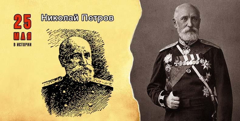 25 мая. Николай Петров