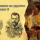 26 мая в истории. Венчание на царство Николая II
