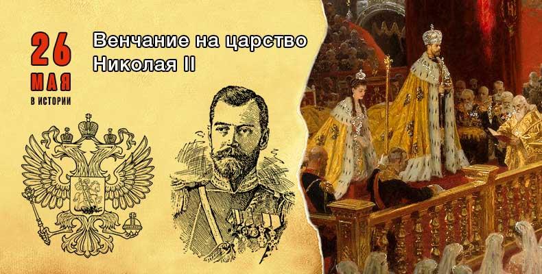 26 мая. Венчание на царство Николая II
