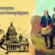 27 мая в истории. Основание Санкт-Петербурга