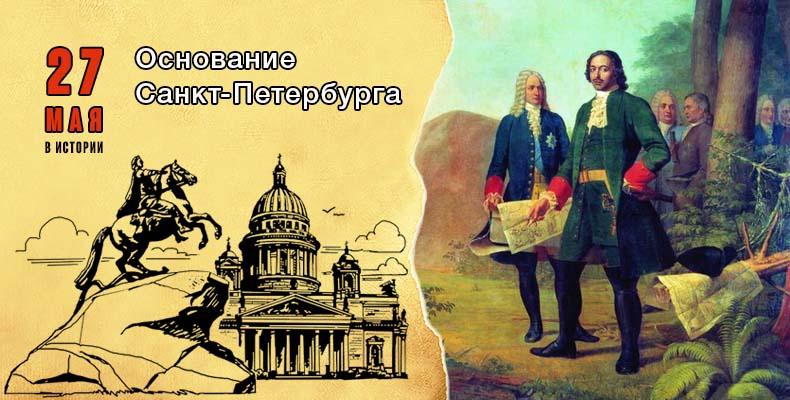 27 мая. Основание Санкт-Петербурга