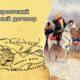 28 мая в истории. Бухарестский мирный договор