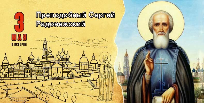 3 мая. Преподобный Сергий Радонежский
