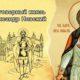 30 мая в истории. Благоверный князь Александр Невский