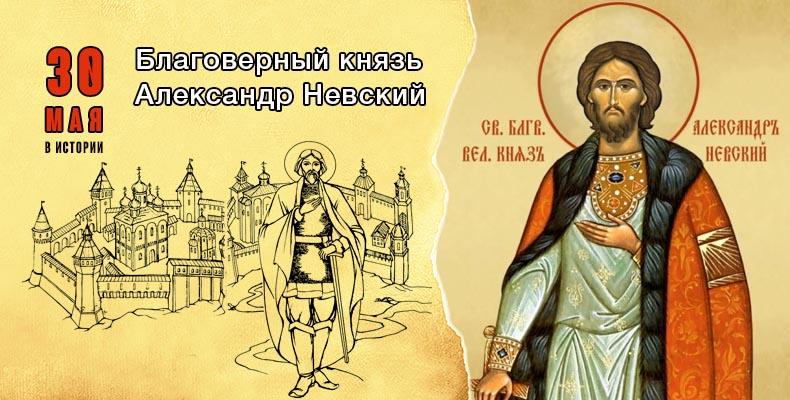 30 мая. Благоверный князь Александр Невский