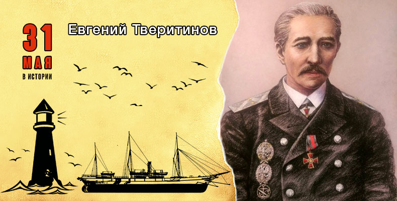 31 мая. Евгений Тверитинов